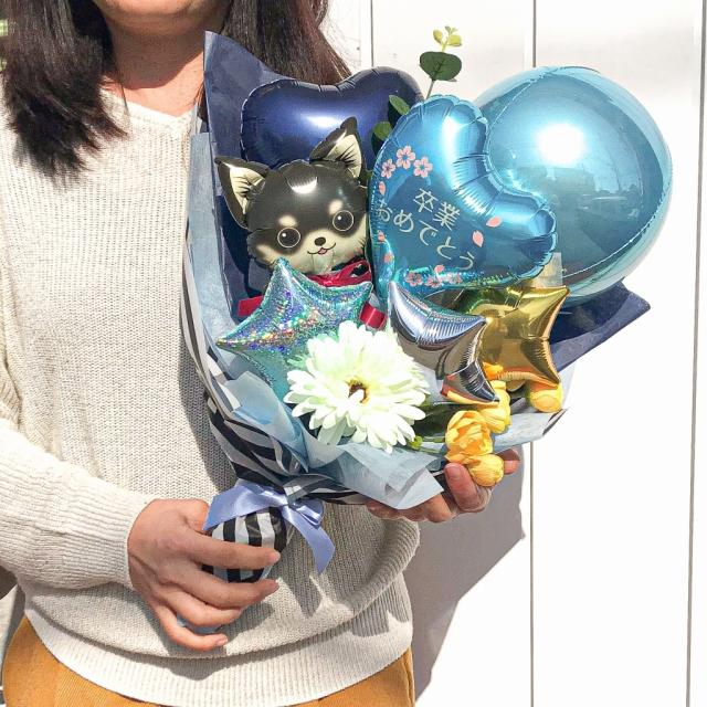 卒業おめでとうのプレゼント 花束タイプバルーン 「卒業おめでとうだワン!! 愛犬家向けのギフトです」 sp0038