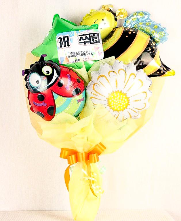 春のお祝い 「ミツバチ花束タイプのバルーンアレンジ」 sp009