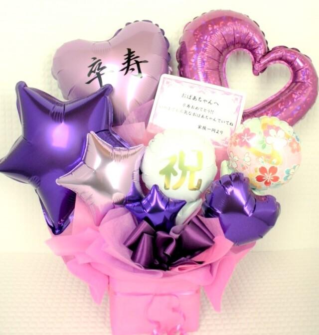 長寿のお祝い 90歳、卒寿の誕生日プレゼント バルーンアレンジ「名前入り可能 おめでとう!卒寿の紫色のバルーンアレンジ」 tjsj