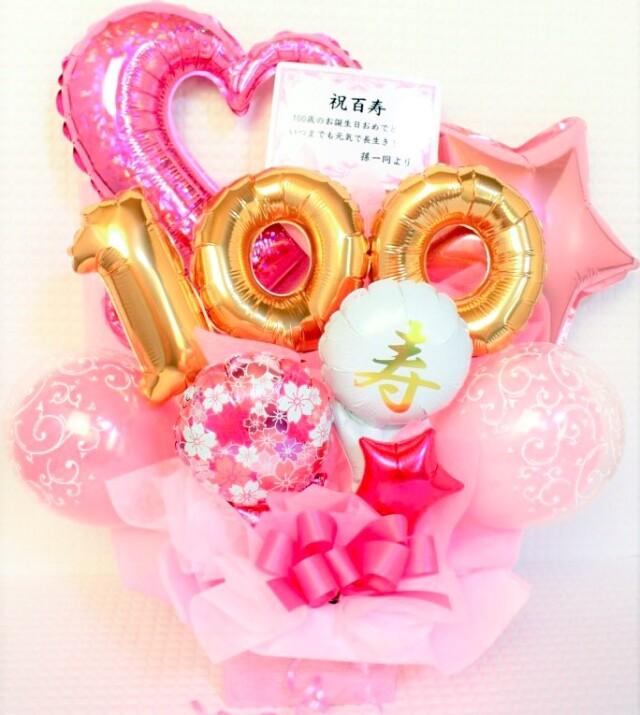 長寿のお祝い 100歳、百寿の誕生日プレゼント バルーンアレンジ「おめでとう!百寿の桃色のバルーンアレンジ」 tj100