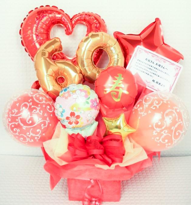 長寿のお祝い 60歳、還暦の誕生日プレゼント バルーンアレンジ「おめでとう!還暦の赤色のバルーンアレンジ」 tj60