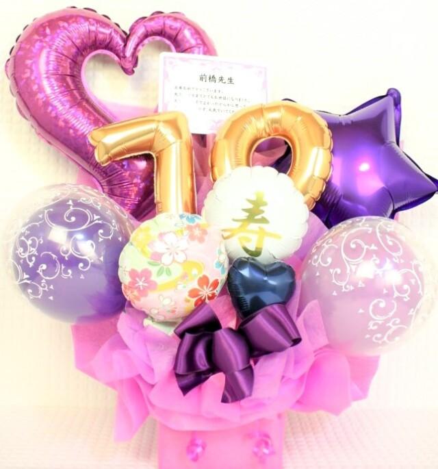 長寿のお祝い 70歳、古希の誕生日プレゼント バルーンアレンジ「おめでとう!古希の紫色のバルーンアレンジ」 tj70