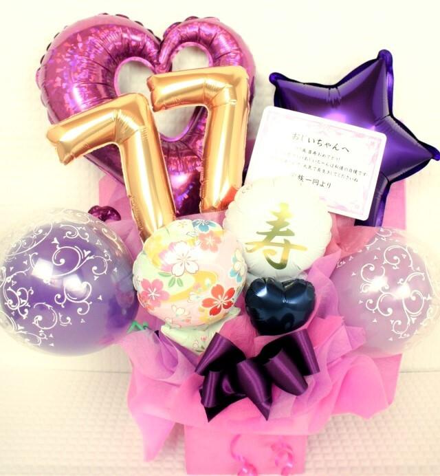 長寿のお祝い 77歳、喜寿の誕生日プレゼント バルーンアレンジ「おめでとう!喜寿の紫色のバルーンアレンジ」 tj77