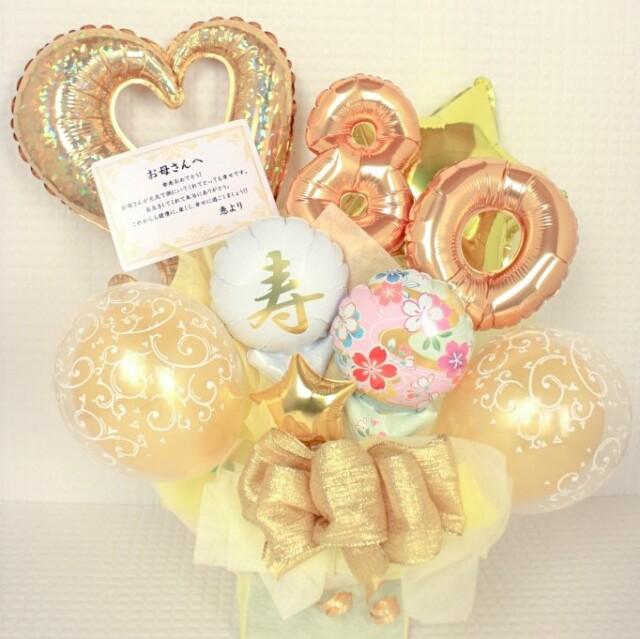 長寿のお祝い 80歳、傘寿の誕生日プレゼント バルーンアレンジ「おめでとう!傘寿の金色のバルーンアレンジ」 tj80