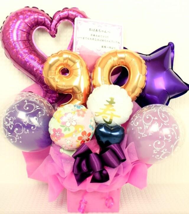 長寿のお祝い 90歳、卒寿の誕生日プレゼント バルーンアレンジ「おめでとう!卒寿の紫色のバルーンアレンジ」 tj90