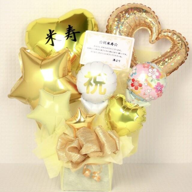長寿のお祝い 88歳、米寿の誕生日プレゼント バルーンアレンジ「名前入り可能 おめでとう!米寿の金色のバルーンアレンジ」 tjbj