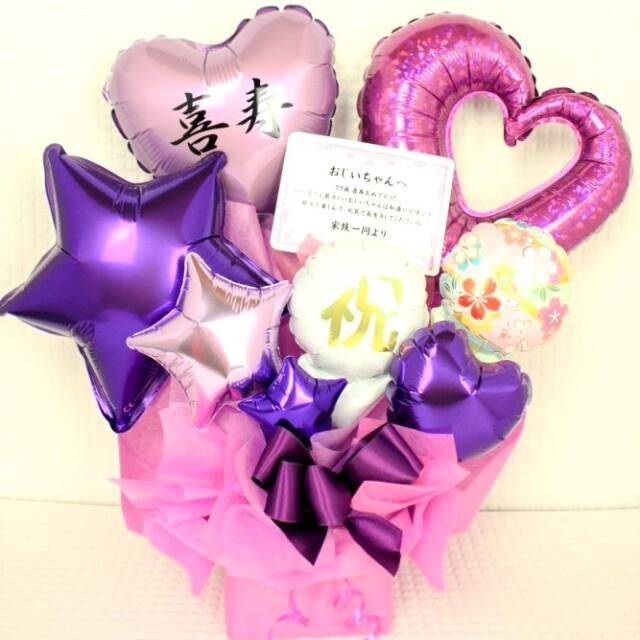 長寿のお祝い 77歳、喜寿の誕生日プレゼント バルーンアレンジ「名前入り可能 おめでとう!喜寿の紫色のバルーンアレンジ」 tjkj