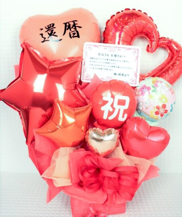 長寿のお祝い 60歳、還暦の誕生日プレゼント バルーンアレンジ「名前入り可能 おめでとう!還暦の赤色のバルーンアレンジ」 tjkr