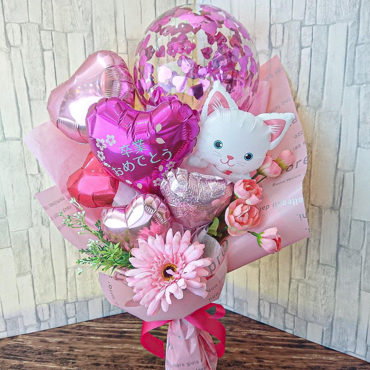 卒業おめでとうのプレゼント 花束タイプバルーン 「卒業おめでとうだニャン!! 愛猫家向けのギフトです」 sp0039