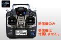 Futaba 10J ヘリ用 送信機のみ(モード1 右スロットル)(10ch-2.4GHz T-FHSS/S-FHSS切替可能)
