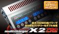 HITEC マルチチャージャーX2 700 高性能DC充電器(日本語説明書付属) 【44235】