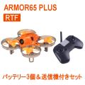 ARMOR 65 PLUS マイクロFPVドローン X8(モード1 右スロットル)送信機付属フルセット 【日本語ガイド付属】