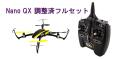 特価! 初心者の練習用にも最適!リビングで飛ばせるNano QXミニドローン DXe送信機(モード1 右スロットル)付き調整済みフルセット  【BLH7680-SET】