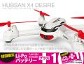 特価! HUBSAN X4 DESIRE GPS/HDカメラ内蔵ドローン フルセット(専用バッテリー2個付き) 【H502E】【正規日本仕様】【規制対象外】