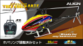 T-REX 450LP 組立〜ホバリング調整済みセット(10チャンネル送・受信機付属・正規日本仕様) 【RH45E32XW-JPRTF】 日本語マニュアル付属