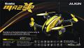 【販売終了品】 ALIGN MR25XP レーシングクワッド コンボ(ジンバルサーボ仕様) 【日本語説明書付属】【RM42513XXW】
