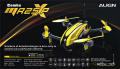 ALIGN MR25XP レーシングクワッド コンボ(ジンバルサーボ仕様) 【日本語説明書付属】【RM42513XXW】