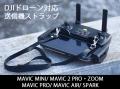 DJIドローン対応 送信機ストラップ(MAVIC MINI/ MAVIC 2 PRO・ZOOM 他)