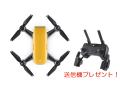 11,000円OFF&送信機プレゼント! DJI SPARK(サンライズイエロー)  【調整済】