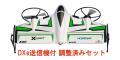 X-VERT VTOL DXe送信機(モード1)付属 調整済みセット 【AH-EFL1850-SET】