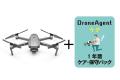 【お取り寄せ商品】MAVIC 2 PRO 調整済みフルセット 1年間ケア・保守パック(DroneAgentケア)