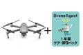 【お取り寄せ商品】MAVIC 2 ZOOM 調整済みフルセット 1年間ケア・保守パック(DroneAgentケア)