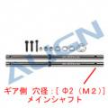 【販売終了品】470L メインシャフトセット 【H47H001AXW】