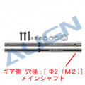 470L メインシャフトセット 【H47H001AXW】