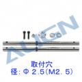 470L 改良型メインシャフト(シャフト穴径Φ2.5) 【H47H016XXW】