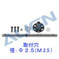 470L M2.5 メインシャフト アップグレードセット(ベルトドライブ用) 【H47H017XXW】