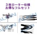 数量限定特価! T-REX550用 3枚ローター変換セット All in One 【H55H004XXW-CP1】