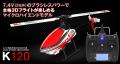 XK K120 3D6Gシステムヘリコプター プロポ付フルセット 【K120】【HITEC 正規日本仕様】