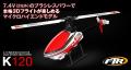 XK K120 3D6Gシステムヘリコプター プロポレスパッケージ 【K120-B】【HITEC 日本語説明書付属】