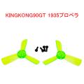 KINGKONG 90GT/FLYEGG100 共通プロペラ(グリーン) 1ペア(ネジ付属)