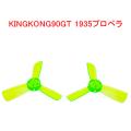 KINGKONG 90GT/FLYEGG100 共通プロペラ(グリーン) 1ペア