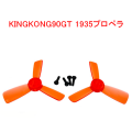 KINGKONG 90GT/FLYEGG100 共通プロペラ(レッド) 1ペア(ネジ付属)