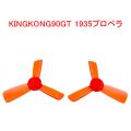 KINGKONG 90GT/FLYEGG100 共通プロペラ(レッド) 1ペア