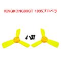KINGKONG 90GT/FLYEGG100 共通 プロペラ(イエロー) 1ペア(ネジ付属)