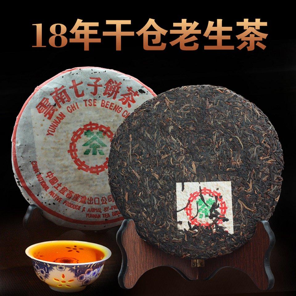 【生茶】雲南七子餅茶緑印(1998年)