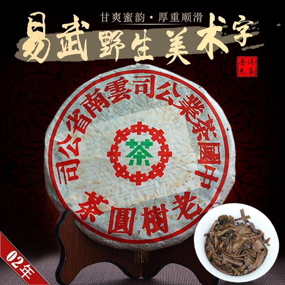 【生茶】易武老樹圓餅茶(2002年)