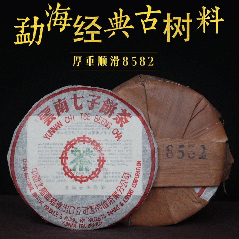 【生茶】孟海8582七子餅茶(2003年)