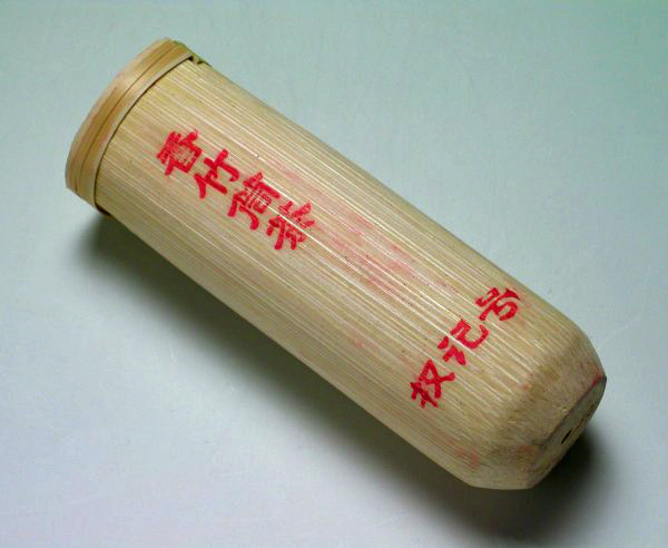 【生茶】香竹筒茶(権記号2010年)