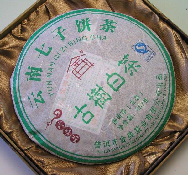 【生茶】金典古樹白茶2012年
