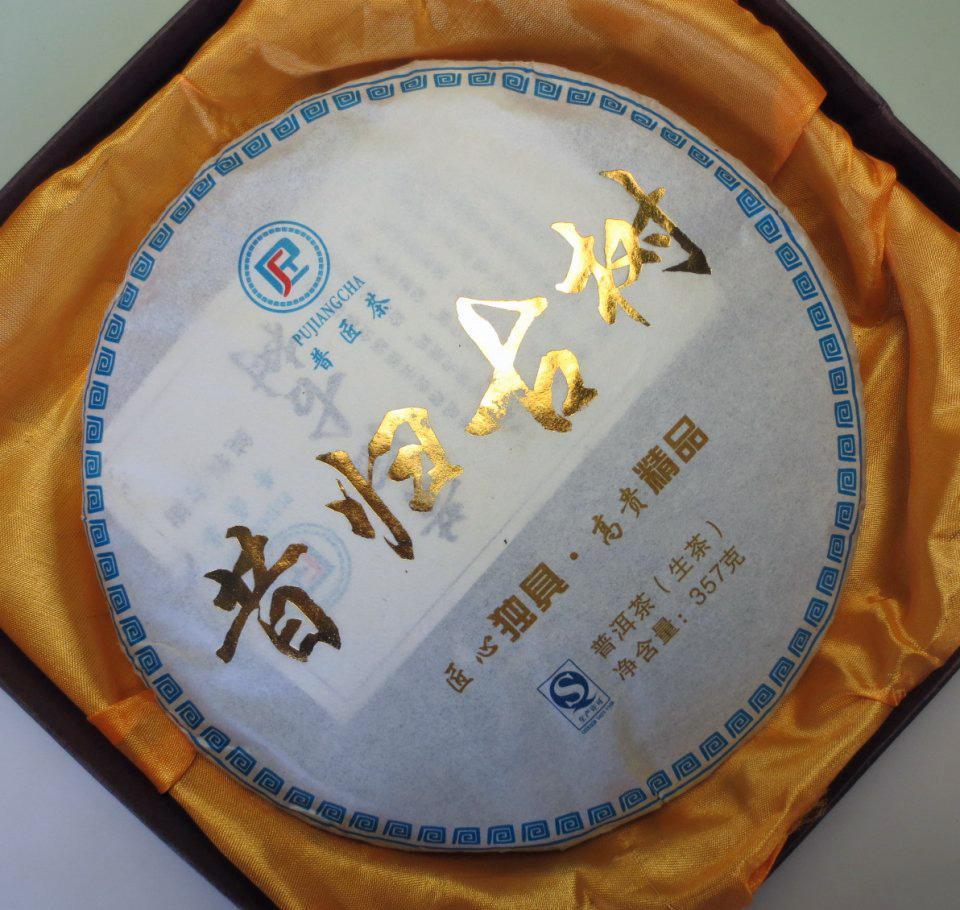 【生茶】昔帰古樹手工餅茶(2016年)