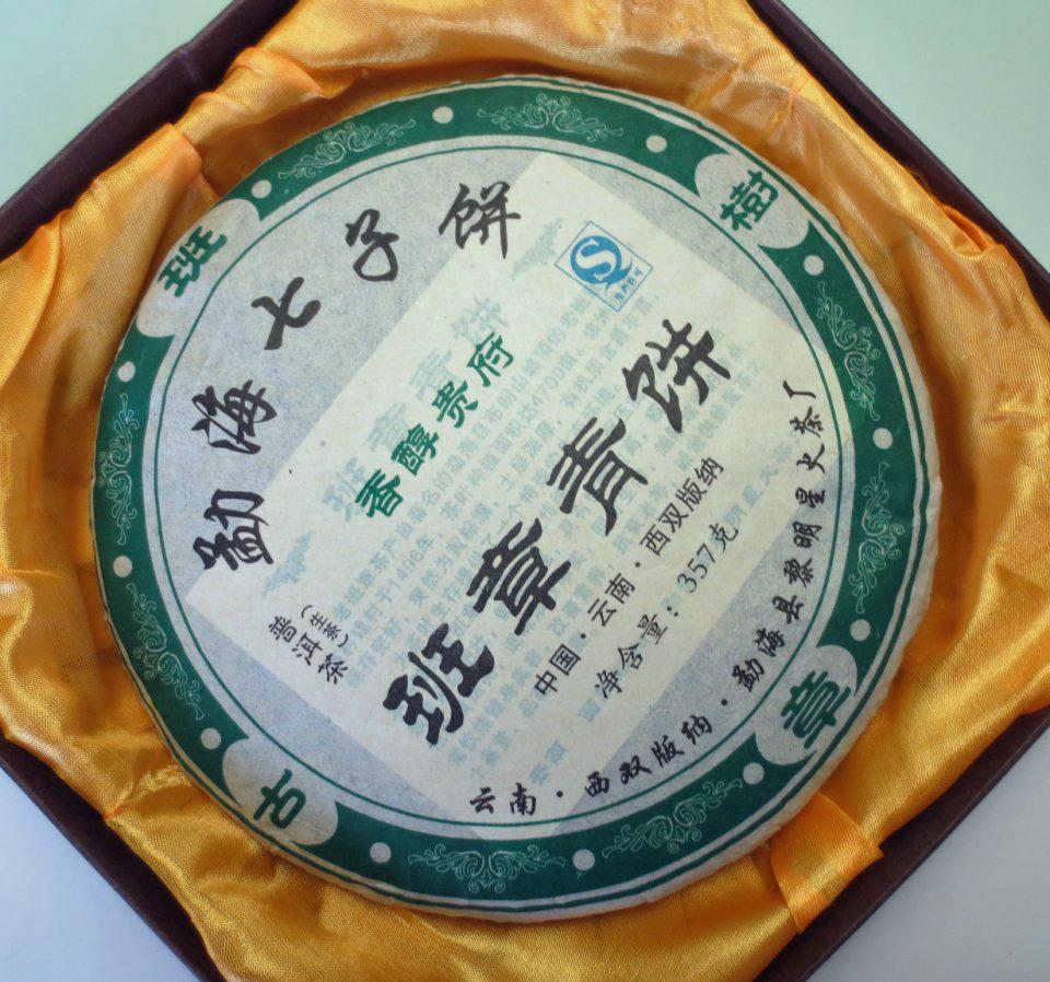 【生茶】班章青餅(2009年)