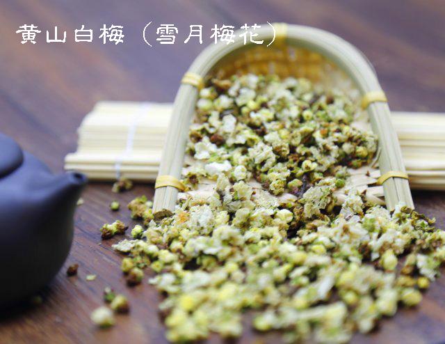 【黄山白梅】雪月梅花 50g