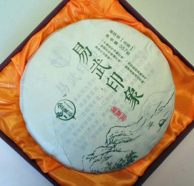 【生茶】易武印象青餅(2016年)