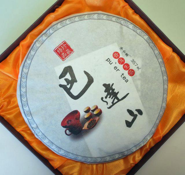 【生茶】巴達山珍蔵(2016年)