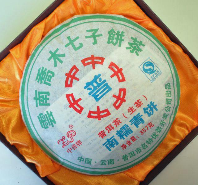 【生茶】南糯青餅(2011年)