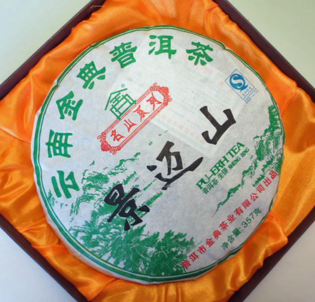 【生茶】景邁山青餅(2015年)